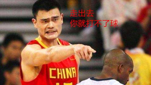 姚明职业生涯霸气一刻:你今天走出这个门,我让你打不了奥运会!
