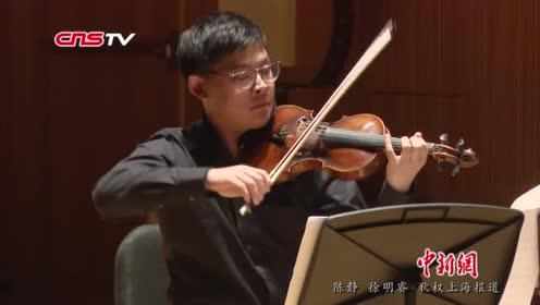 """大师""""带飞""""学生梅蒂斯钢琴弦乐五重奏上海演绎中外名曲"""