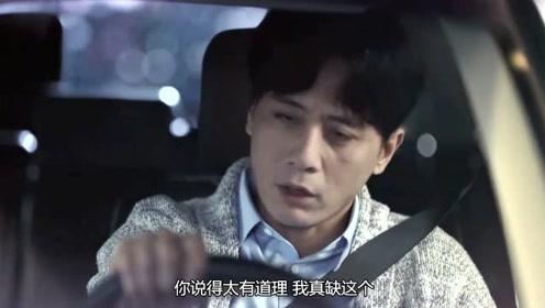 《在远方》姚远准备收购云天出行,路晓鸥没想到他会跟刘云天合作