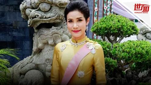 """不到3个月!泰王室剥夺王妃诗妮娜全部头衔:""""她对泰王不忠"""""""