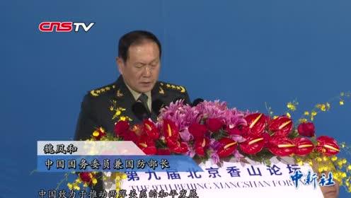 魏凤和:中国永不谋求势力范围