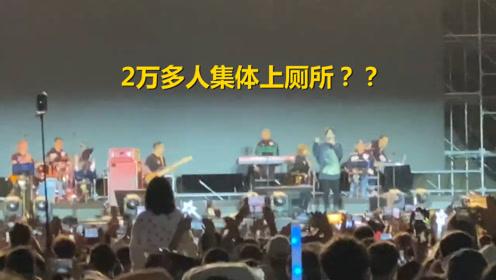 薛之谦演唱会意外中断,急中生智让2万粉丝集体上厕所?