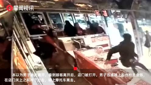 男子戏精式抢劫金店 监控拍下出人意料的结局