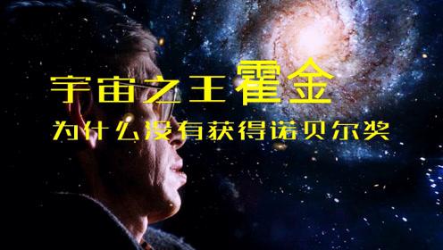 """""""宇宙之王""""霍金这么厉害,为什么不能把诺贝尔奖给他?"""