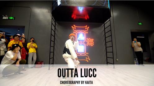 舞邦 Kaita 课堂视频 Outta lucc