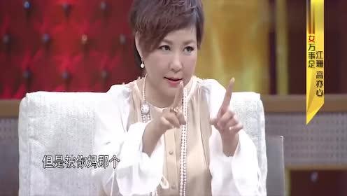 李静:你和你妈妈谁看男人更靠谱?不料江珊女儿竟这样讲,可爱!