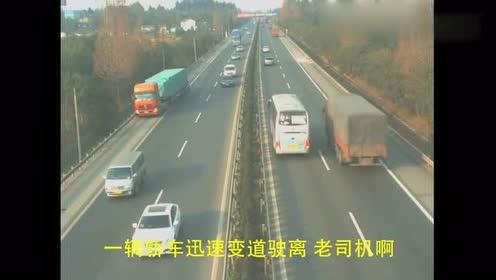 大货车占了应急车道!结果没想到发生了连环事故