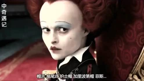 疯帽子:我一直在思考以字母M打头的词,红皇后:我问A开头的词