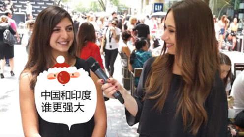 英国街头采访:中国和印度哪个国家强大,英国人的回答很奇怪
