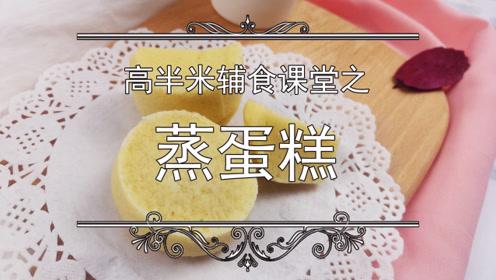 高半米辅食课堂——蒸蛋糕