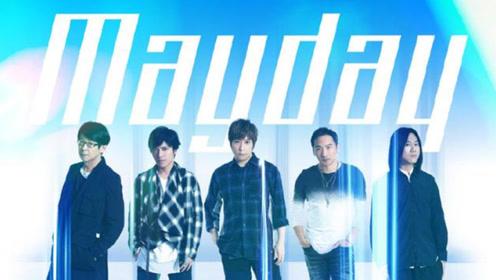 五月天上海演唱会加场取消 粉丝收主办短信才得知