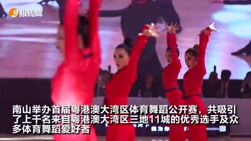 舞动深圳!南山舞林巅峰对决,大湾区11城千名选手同台竞技