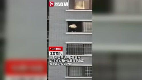 惊险!小男孩站13楼窗台向外撒尿 父母从业主群里刷到吓出一身冷汗