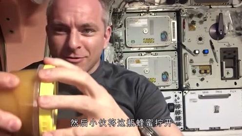 在太空中吃蜂蜜是什么感觉?外国宇航员亲自操作,看完长见识了!
