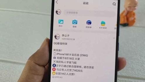 打开手机这里,开启最强QQ特效,霸屏整个说说空间