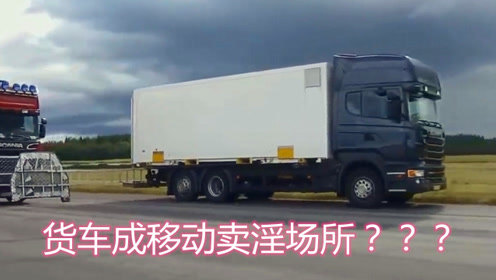 """货车成""""移动卖淫""""场所,为掩人耳目,车身广告到处都是!"""