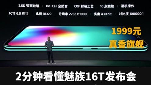 科技美学发布会 2分钟看完魅族16T发布会1999起售的骁龙855