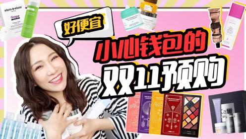 双十一预购优惠划算美妆单品大公开,小心你的钱包哦!