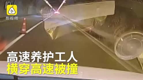 惊险!养护工人横穿高速被撞伤,致四车连环相撞