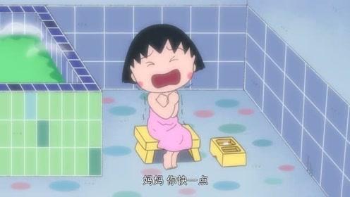 樱桃小丸子:爷爷几秒就洗完澡,轮到丸子洗澡时香皂没了图片