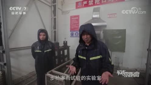步枪淋雨实验室:95式自动步枪在极端淋雨天气下还能射击吗?!