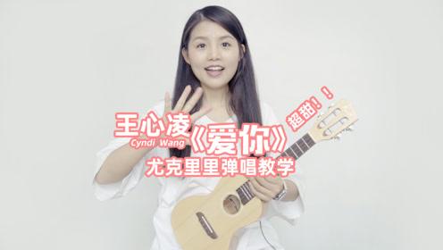 王心凌《爱你》-尤克里里弹唱教学