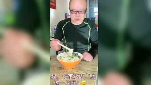 大哥吃面嫌肉太少,看看服务员怎么做,大哥终于满意了