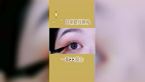 这是你们想要的自然、日常眼线吗?两笔画眼线
