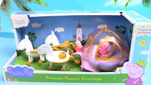 小猪佩奇和乔治的豪华马车座驾