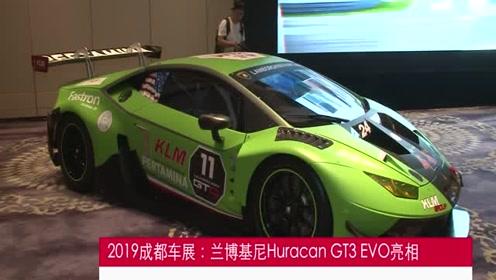 BTV新闻20190908兰博基尼Huracan GT3 EVO首秀