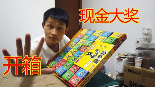 125元购买50个盲盒,抽现金大奖,每一个盲盒都有钱赚了?