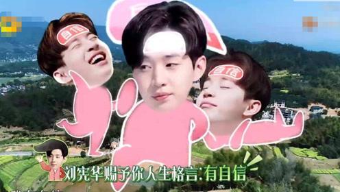 刘宪华的普通话遇上大张伟的普通话,黄磊都忍不住笑了!
