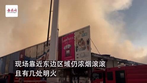 合肥南七五金建材市场起火 25辆车3台机器人143名消防员赶往救援