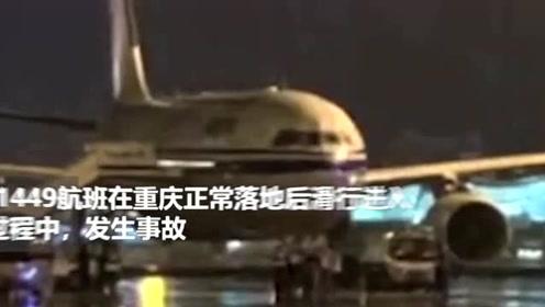 重庆一国航航班落地滑行时与监控杆剐蹭机翼受损,发生了什么?