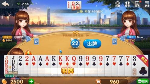 欢乐斗地主 天胡的牌 打出15360倍 只赢2500欢乐豆!