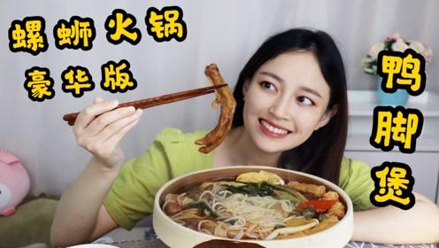 """试吃60元的豪华螺蛳火锅""""螺蛳粉鸭脚煲""""料足量大吃起来超过瘾!"""