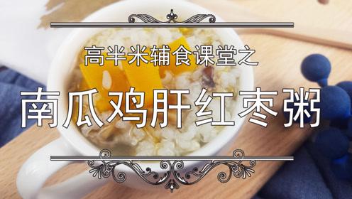 高半米辅食课堂------南瓜鸡肝红枣粥