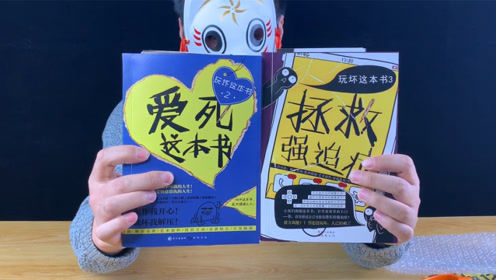 开箱两本搞怪的书,拯救强迫症和爱死这本书,翻开后立马就懂了