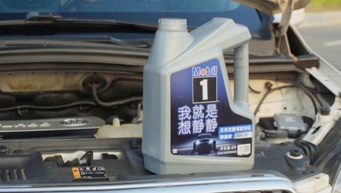 美孚机油测试篇(上),全合成机油究竟有多大用处?