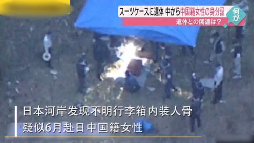 日本河岸发现不明行李箱,内装人骨,疑似赴日中国籍女性!