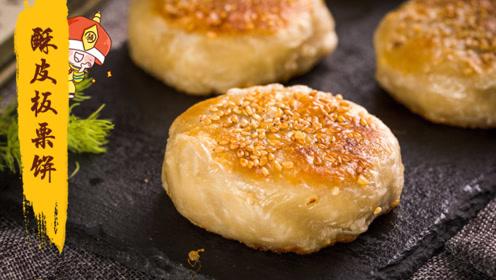 酥脆一咬会掉渣!手抓饼制作板栗饼,实在过分好吃了!