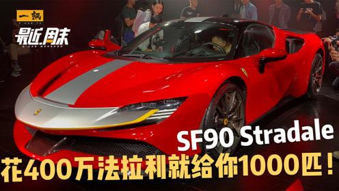 最近周末|400万不到就有1000匹法拉利—SF90 Stradale