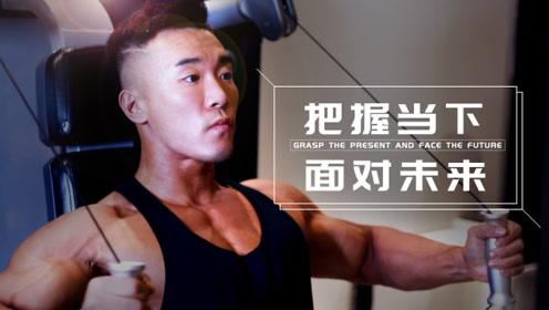 从普通职员到健身冠军,把握当下!雕刻身形雕刻人生!