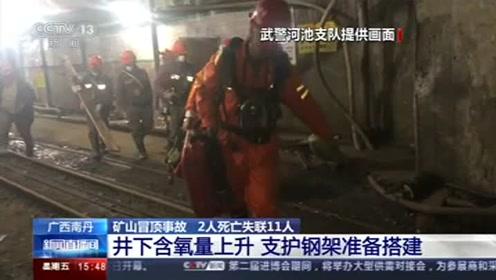 广西南丹:井下含氧量上升 支护钢架准备搭建