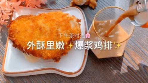 美食vlog:外酥里嫩爆浆鸡排