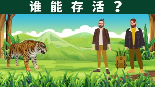 脑力测试:老虎面前你应该如何逃生?为什么?