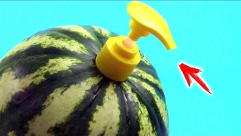 西瓜头上安一个塑料水龙头,按下去才知道有啥用处,太方便了!