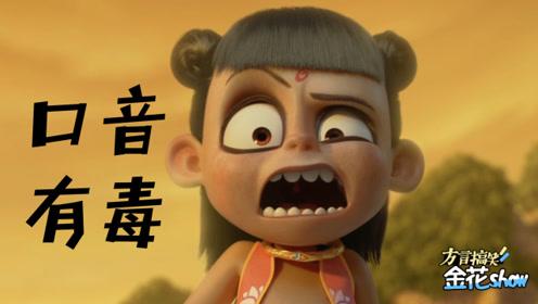 四川话版《哪吒魔童降世》,当哪吒打妖怪遇到四川普通话会怎么样?