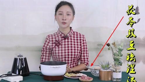 湿气重不怕,1碗茯苓陈皮汤,经常喝,排走湿气,精力旺盛