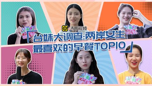 台妹大调查:两岸女生最喜欢的早餐TOP10